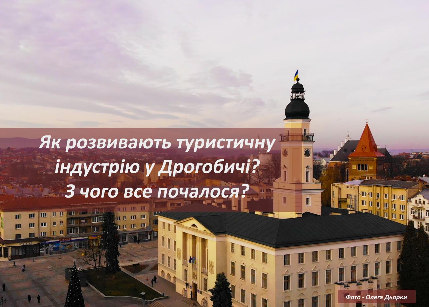 -Дрогобич-1.jpg