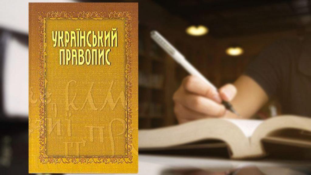 ukrayinskyj-pravopys-1024x576-1.jpg
