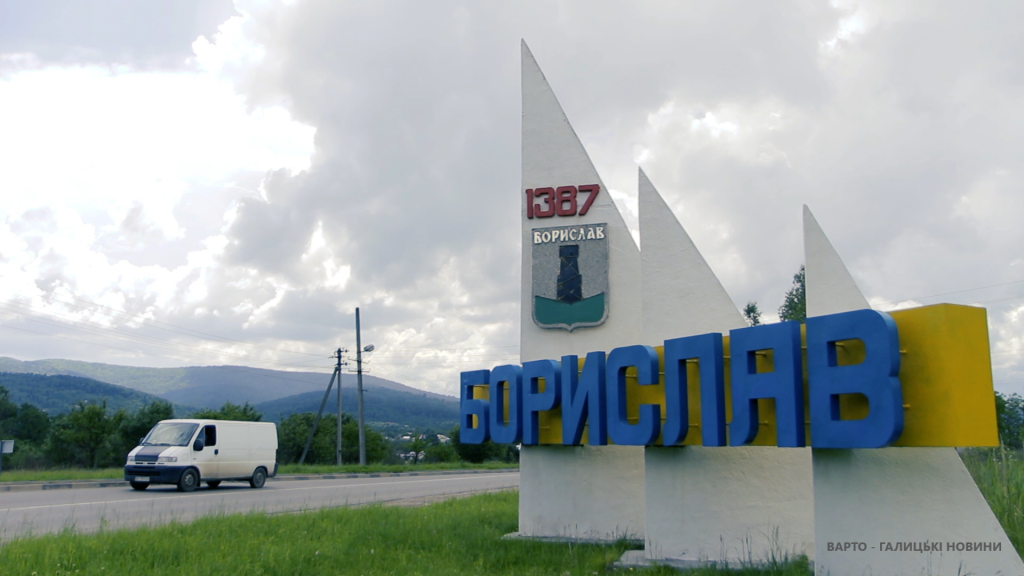 -Борислав-1024x576-1.png