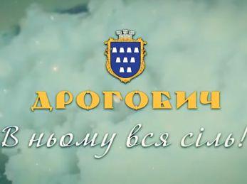 """У Дрогобичі хочуть провести фестиваль """"СільЗемлі.ГОГОЛЬFEST"""""""
